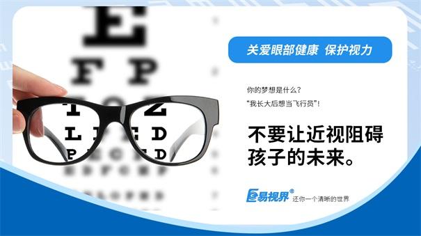 儿童近视行业现状 儿童近视加盟 儿童近视矫正加盟 易视界视力提升会所
