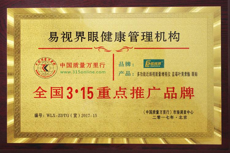 2017年1月易视界被中国质量万里行授予:全国3.15重点推广品牌