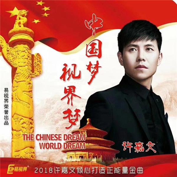 2018年励志金曲《中国梦世界梦》今日全球首发