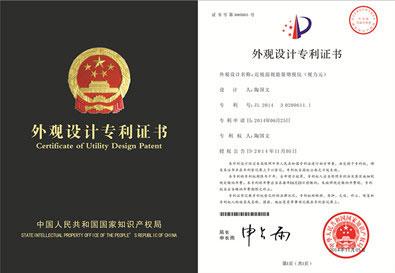 第四代外观设计专利证书