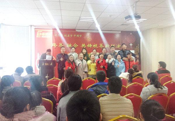 易视界2016年2月全员大会