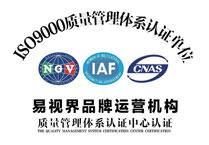 易视界国家管理体制ISO9001认证