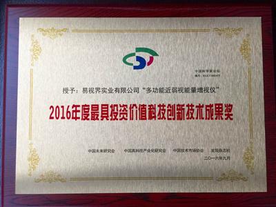2016年度具有投资价值科技创新技术成果奖
