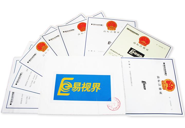易视界商标注册证书