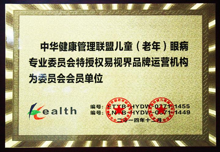 易视界-中华健康管理联盟儿童(老年)眼病专业委员会会员单位