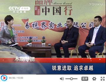 《品牌中国行》走进易视界进行专题采访