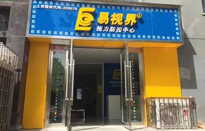 易视界朝阳路店