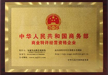 易视界荣获《国家商务部特许连锁经营》