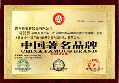 """易视界荣获""""中国著名品牌""""荣誉称号"""