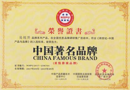 """易视界荣获""""中国著名品牌""""荣誉证书"""