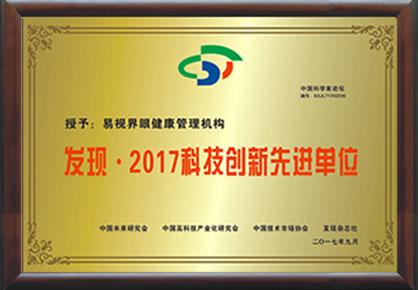 """易视界荣获""""2017年度中国科技创新先进单位"""""""