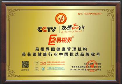 易视界荣获2018年度CCTV《发现品牌》中国优选品牌