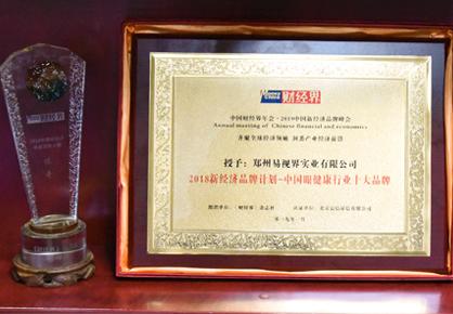 易视界荣获2018新经济品牌计划-中国眼健康行业十大品牌称号