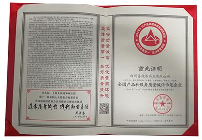 """易视界荣获""""全国产品和服务质量诚信示范企业""""称号"""