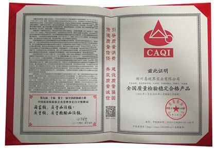 """易视界获得""""全国质量检验稳定合格产品""""荣称"""
