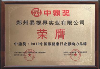 """易视界荣登""""中鼎奖.2019中国影响力品牌榜"""""""