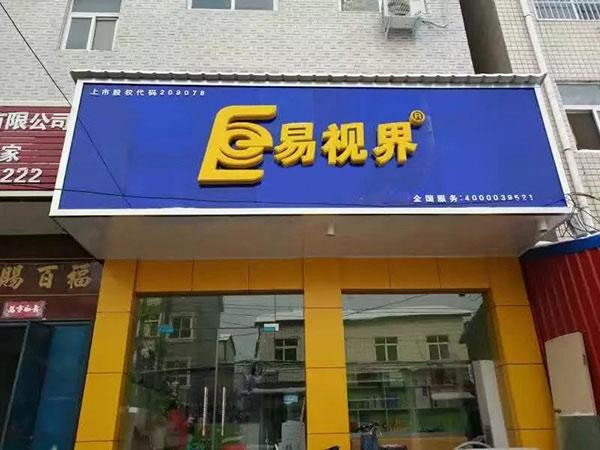 易视界文萃小学店