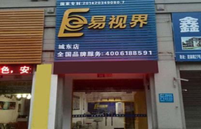 易视界城东店