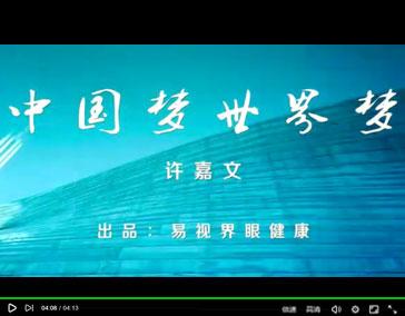 易视界《中国梦世界梦》MV