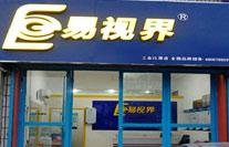 易视界河东小学店