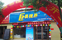 易视界江滨小学店