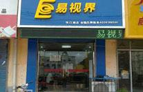 易视界珠江店