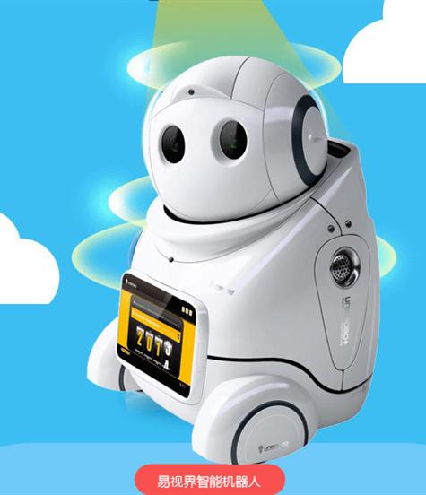 易视界智能机器人