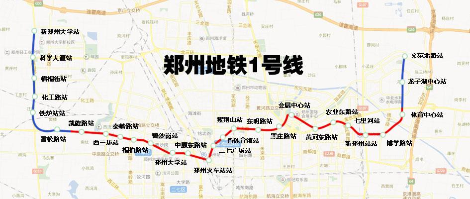 郑州地铁1号线将于今天12点正式开通